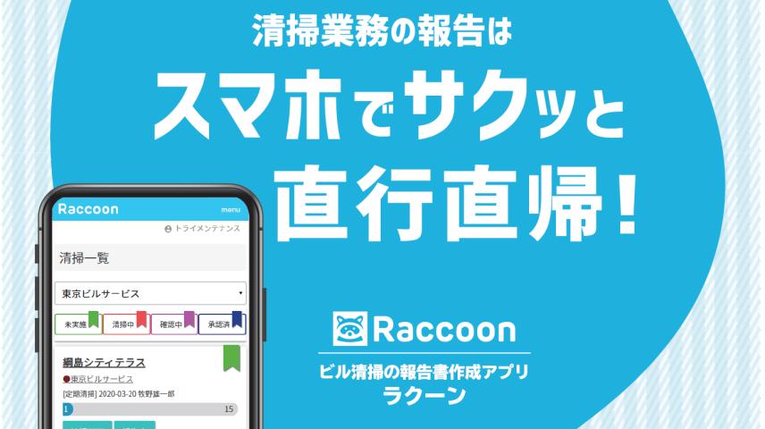 Raccoonサービスバナー