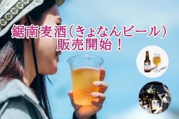 オクトファクトリ―ストアヤフー店で鋸南麦酒取り扱い開始!