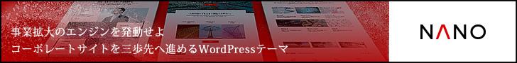 TCDコーポレイトサイト作成用WordPressテーマ「NANO」