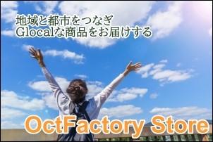 OctFactory Storeはこちら