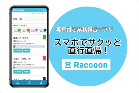 """写真付き業務報告アプリ""""Raccon"""""""